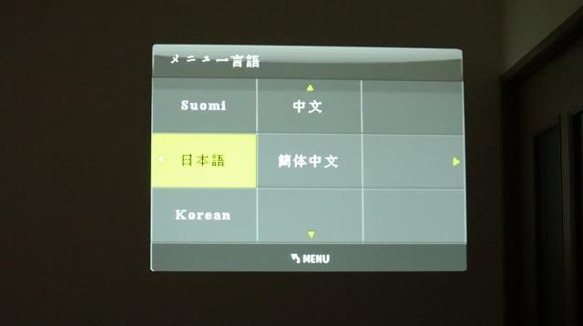VANKYO V630 言語切り替え